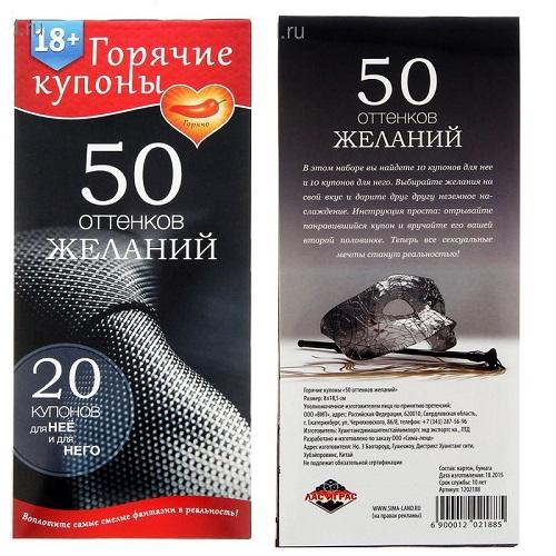 magazin-eroticheskogo-soderzhaniya