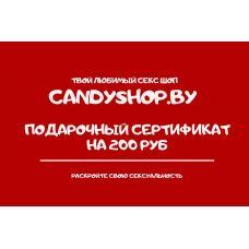 Подарочный сертификат на 200 BYN..
