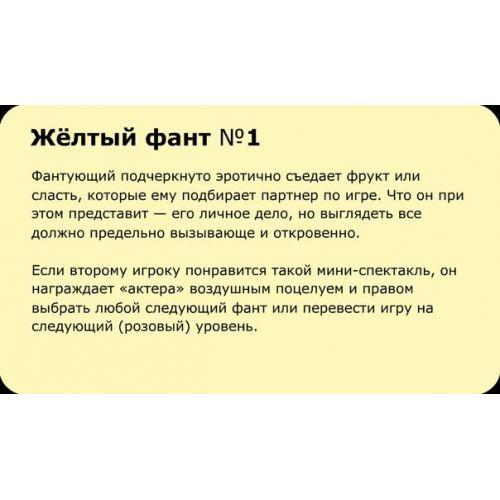 Фанты Кофе-брейк №1 (новинка)
