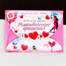 Игра для двоих Романтические признания..