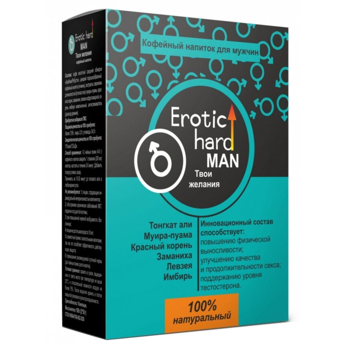 Возбуждающий кофейный напиток для мужчин Erotic Hard