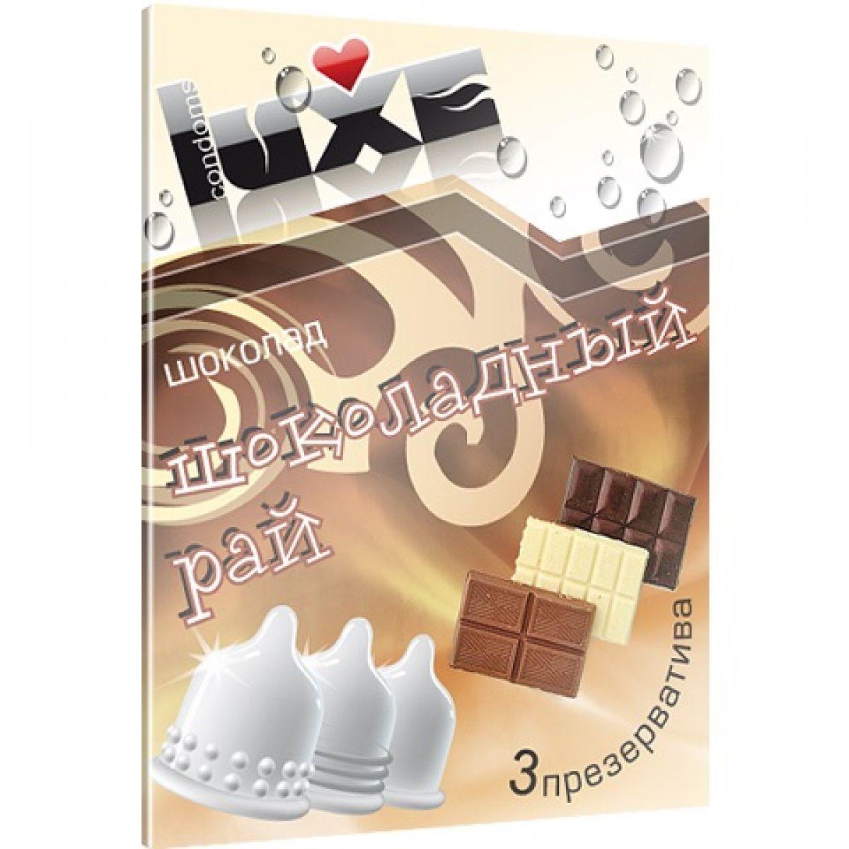 Презервативы Luxe Trio №3 Шоколадный рай (Шоколад)