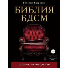 Книга Библия БДСМ. Полное руководств..