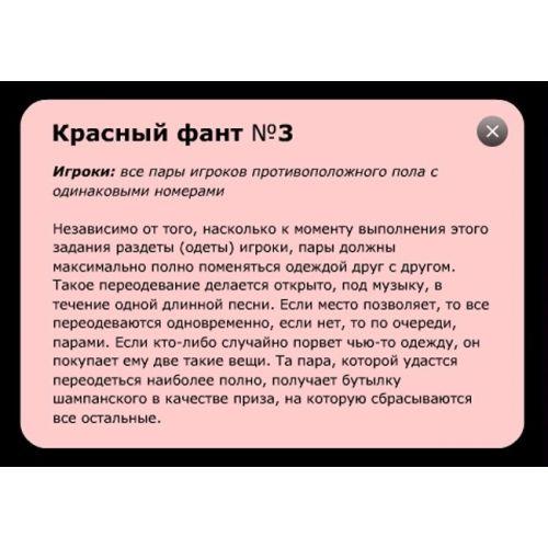 Фанты Бутылочка №8 (новинка)