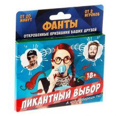 Фанты Соблазнительный выбор..
