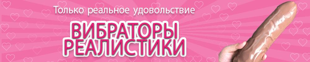 """""""Вибратор-реалистик"""""""